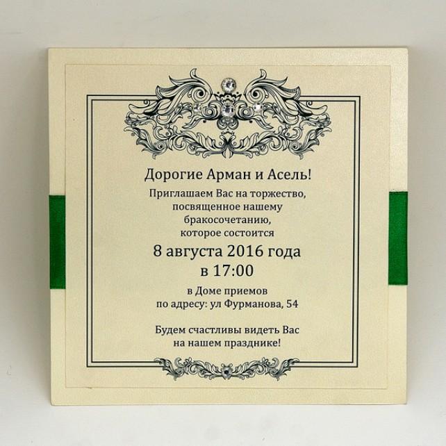 """Приглашение - карта """"Изумруд"""""""