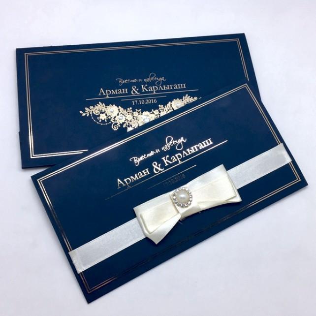 Приглашение карточка в конверте синего цвета
