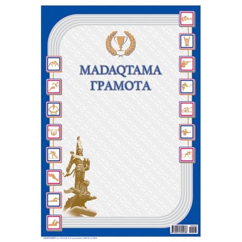 Мадақтама/Грамота(спортивная)