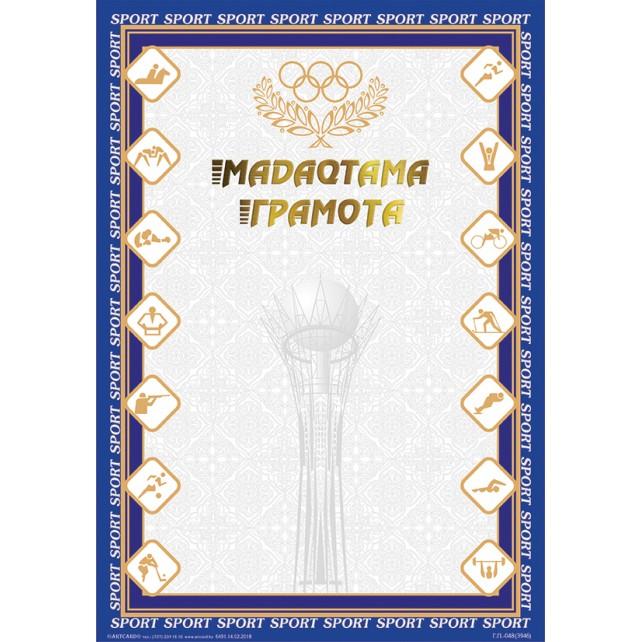 Мадақтама/Грамота